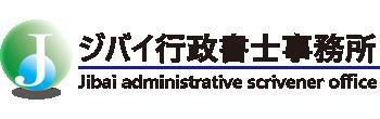交通事故に関する手続き専門|ジバイ行政書士事務所